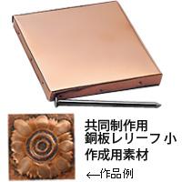 共同制作用 銅板レリーフ 小
