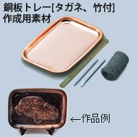 銅板トレー[タガネ、竹付]