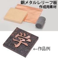 銅メタルレリーフ板