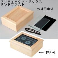 プリティーウッドボックス サンドブラストセット