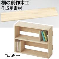 桐の創作木工 1210×220×12