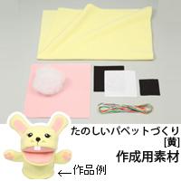 たのしい パペット づくり[黄] 知育玩具 教育