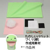 たのしいパペットづくり[緑] 知育玩具 教育