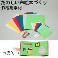 たのしい布絵本づくり 知育玩具 教育