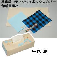 基礎縫いティッシュボックスカバー