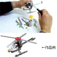 メタルソーラーキット[飛行機/ヘリコプター]
