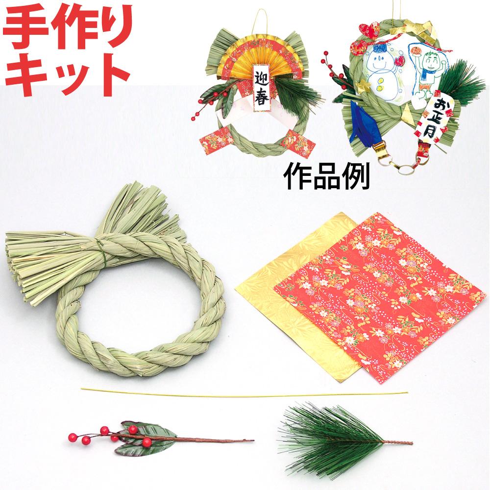 しめなわ作り 正月 しめ縄 注連縄 正月飾り 手作りキット 材料 子ども リース おしゃれ