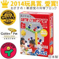 ブロック おもちゃ アーテックブロック ゲームクリエイターセット 130pcs Artecブロック 日本製