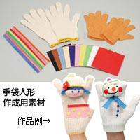 手袋人形 手ぶくろ 人形 指人形 手作り てづくり キット 工作 図工 運動会 体育祭 学芸会 文化祭 学園祭 発表会 学芸会 イベント
