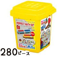 ブロック おもちゃ アーテックブロック パーフェクトマスセット 280pcs Artecブロック 日本製 カラーブロック ゲーム 玩具 レゴ・レゴブロックのように自由に遊べます