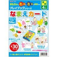 なまえカード プレイブック BOXタイプ アーテック 名前 カード ゲーム ひらがな 言語教育 本 遊び ことば 言葉 知育玩具 4歳 5歳 6歳 7歳 教育