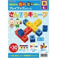 さんすうキューブ プレイブック BOXタイプ アーテック 数 算数 キューブ ブロック 数教育 パズル 幼児 ゲーム 学習 本 指先教育 知育玩具 4歳 5歳 6歳 7歳 教育