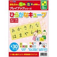 ひらがなキューブ プレイブック BOXタイプ アーテック ものの名前 ひらがな サイコロ 言語教育 ゲーム 学習 本 知育玩具 5歳 6歳 7歳 教育