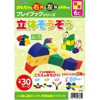 立体そうぞう プレイブック BOXタイプ アーテック 脳育 ブロック パズル 立体作り 空間認識力 ゲーム 学習 本 6歳 7歳 小学生 教育