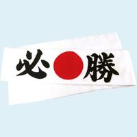 必勝ハチマキ 日の丸入り2色印刷