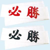 必勝ハチマキ 赤・黒文字1色印刷
