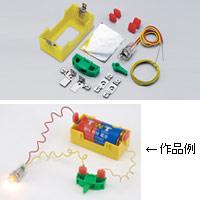 豆電球基本実験セット 実験 豆電球 理科 夏休み 宿題 自由研究 学校教材 学習教材 アーテック