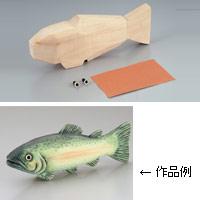 ウッドカービングF 魚2[しな材] 手作り 工作 デザイン 制作冬休み 夏休み 宿題 課題 自由研究