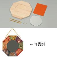 八角鏡額 手作り鏡 工作 デザイン 制作 冬休み 夏休み 宿題 課題 自由研究