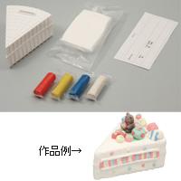 ケーキやさん[ケーキ芯材] 知育玩具 教育
