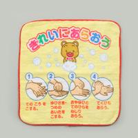 ハンドタオル きれいにあらおうハンドタオル 生活習慣 知育玩具