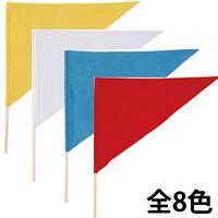 三角旗【フラッグ 運動会 体育祭 発表会 イベント応援グッズ】