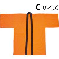カラー 不織布 ハッピ 園児用 C オレンジ