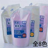 ネオ蛍光カラー 8色セット 【受注生産】