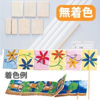 パタパタ(まほうのカード) 知育玩具 木のおもちゃ教育 知育玩具 教育