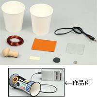 2人でも楽しめる大音量紙コップスピーカー 手作りキット 知育玩具 教育