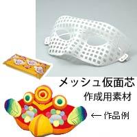 メッシュ仮面芯 スーパーライト[ねんど]200g付 粘土付き 仮面 粘土 工作 仮想パーティ 劇 作品