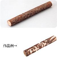木の皮付棒 棒 工作 教材 材料 学習教材 図工 アーテック