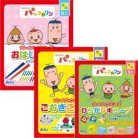 NHKパッコロリン袋入 5歳 3冊セット 077458 アーテック キッズ 子供 知育玩具 幼児 おもちゃ 幼稚園 NHK パッコロリン プレイブック