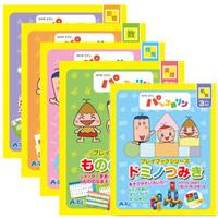 NHKパッコロリン袋入 3歳 5冊セット 077464 アーテック キッズ 子供 知育玩具 幼児 おもちゃ 幼稚園 NHK パッコロリン プレイブック