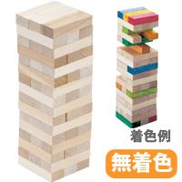 木製積木ゲーム 知育玩具 積み木 ゲーム 幼児 保育園 幼稚園 おもちゃ 子供