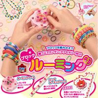 ブロック おもちゃ ブロックルーミング アーテック 女の子 キッズ ジュニア 子供 アクセサリー作り 手作りアクセ おもちゃ 工作
