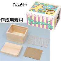 スライドボックス アーテック スライドボックス 箱 BOX 図工 美術 工作 自由研究 夏休み 冬休み