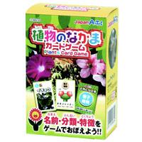 植物のなかまカードゲーム アーテック カードゲーム 理科 植物の名前 小学生 学習 知育