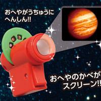 宇宙プロジェクター[化粧箱入り] アーテック 宇宙 星 惑星 プロジェクター 理科 科学 実験 観察 小学生 学習