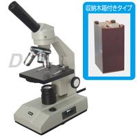生物顕微鏡 D400 木箱付 アーテック 顕微鏡 生物 観察 拡大 理科 科学 小学校 学習 学校 夏休み 自由研究