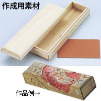 木彫ふでばこ[しな材] アーテック 木彫 筆箱 手作り 箱 彫刻 図工 工作 教材 美術 画材 夏休み 宿題 自由研究