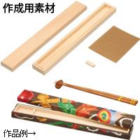 木彫はし箱 アーテック 手作り はし入れ 箸ケース 木彫 彫る 彫刻 図工 工作 教材 美術 画材 夏休み 宿題 自由研究