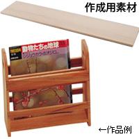 ヘムロック[米栂]1000×210×12mm アーテック 木工 図工 材料 木材 工作 美術 夏休み 宿題 DIY