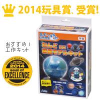ねんど DE 惑星モデルキット 55745 アーテック 惑星 手作りキット 粘土 宇宙 自由研究 天体 学習教材