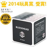 新感覚 空中戦 立体4並べ BLOCKHEAD ブロックヘッド ジェットブラック アーテック 日本製 オシャレ ブロック ゲーム パズル 組み立て ビンゴ 脳トレ レゴ・レゴブロックのように遊べます