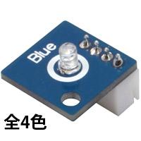 ロボティスト 単品パーツ ロボット用 LED 基板のみ アーテック プログラミング 学習 LED 基板 ロボット Artec ブロック キッズ 子供 ジュニア パーツ おもちゃ 知育玩具
