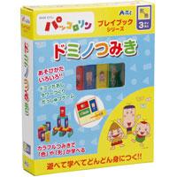 NHKパッコロリン ドミノつみき 078389 アーテック 知育玩具 NHK おかあさんといっしょ つみき パッコロリン 学習 幼児 プレイブック