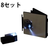 光と鏡の不思議体感キット 8セット[ケース入] 092675 アーテック 実験 観察 光 鏡 学校教材 教材 学習 自由研究 理科