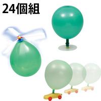 わくわく風船パワー体感キット 24個組 092760 アーテック 理科 実験 風船 観察 小学生 学校教材 教材 学習 知育 自由研究
