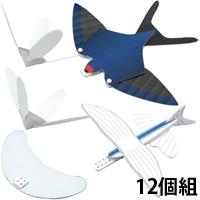 空飛ぶ種自然界の飛行のしくみ 12個組 092763 アーテック 理科 実験 観察 鳥 飛行機 飛ぶ仕組み 小学生 学校教材 教材 学習 知育 自由研究